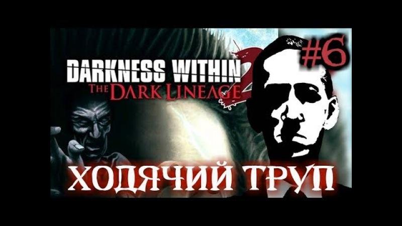 Хоррор ▶ Darkness Within 2 темная родословная (прохождение) 6 ▶ Ходячий труп!
