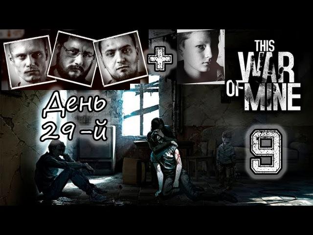 This War Of Mine. 9-я серия. Трое мужчин выживают в осажденном городе!