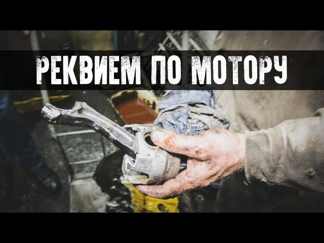Смерть 8 клапанного дрифт мотора Жигули