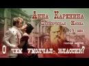 Анна Каренина. О чем умолчал классик. Полная версия. 1 и 2 части.