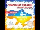 Чемпионат Украины 2017 по вольной борьбе девушки 2004 2006г р гХмельницкий 06