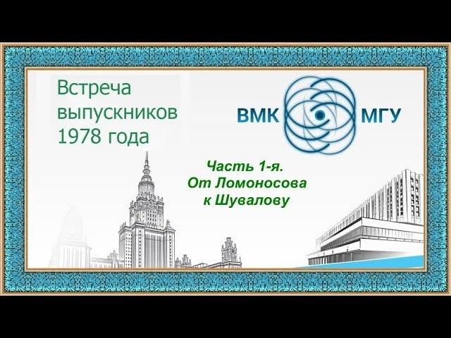 Встреча выпускников 1978 года факультета ВМК МГУ - Часть первая