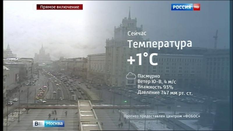 Вести-Москва • В выходные в Москве возможен ледяной дождь