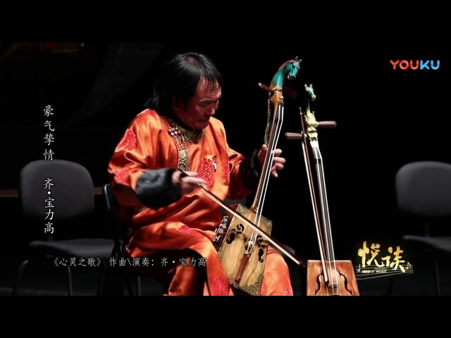 《悦谈》 豪气挚情 齐 宝力高 马头琴演奏家 Talking About Music Ci Bulag Horsehead Fiddle Player Mandarin