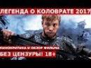 ЛЕГЕНДА О КОЛОВРАТЕ 2017 Обзор и Отзывы о Фильме Без Цензуры 18