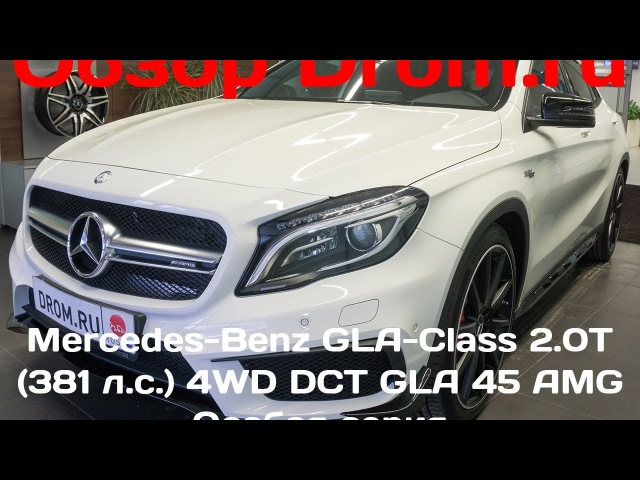 Mercedes-Benz GLA-Class 2017 2.0T (381 л.с.) 4WD DCT GLA 45 AMG Особая серия - видеообзор