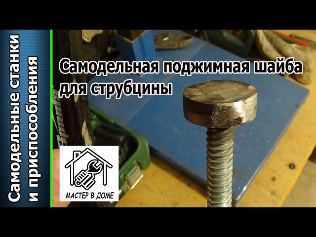 Как сделать поджимную упорную шайбу для струбцины своими руками / Washer for clamp ,,Мас ... rfr cltkfnm gjl;bvye. egjhye. ifq,e