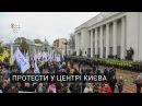 Протести у центрі Києва перекрито урядовий квартал