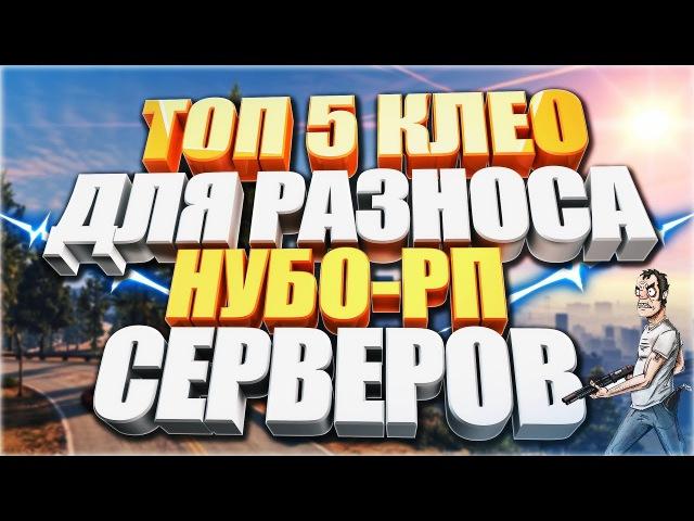 ТОП-5 CLEO СКРИПТОВ ДЛЯ РАЗНОСА НУБО-РП СЕРВЕРОВ 2018! SAMP 0.3.7!