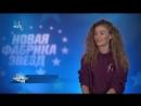 Отчетный концерт Новой Фабрики Звезд 2017 • Сезон 1 • Выпуск 14. Часть 2
