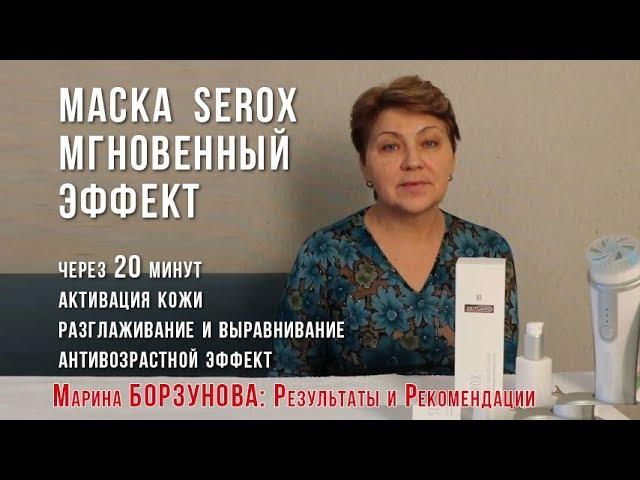 Применение, результаты, рекомендации: Маска Мгновенный Эффект Serox от компании LR