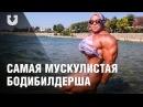 Самая мускулистая бодибилдерша в мире Наталья Кузнецова.