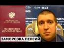 Дмитрий ПОТАПЕНКО Что с моей пенсией Путин подписал закон о заморозке накоплений до 2020 года