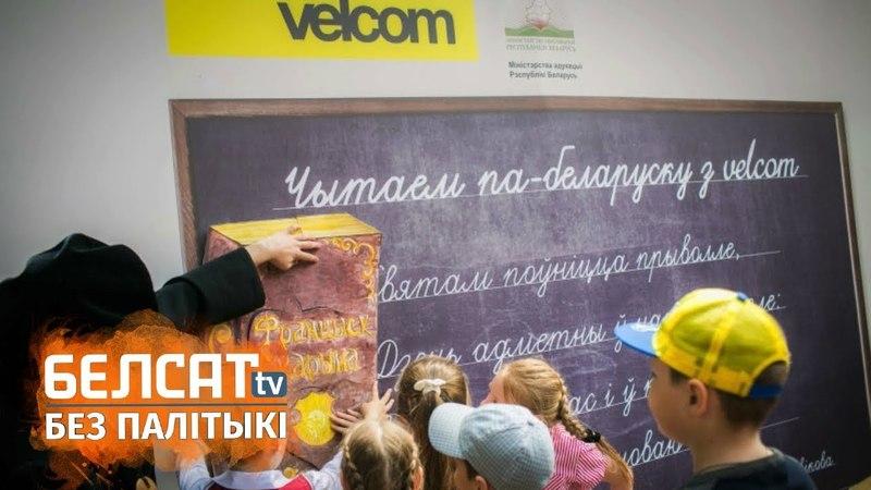 Чытаем па-беларуску з velcom   Читаем по-беларуски с velcom <Белсат>