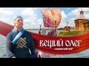 Фильм Вещий Олег. Обретённая быль .