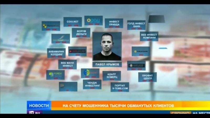 Задержан организатор Questra World, AGAM и Forex Trend Павел Крымов. Репортаж РЕ