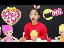 심쿵 NG 2탄 ☆ 하은이랑 팅글리랑 놀아볼까요 ☆ 어썸하은 나하은 과 함께 만 46