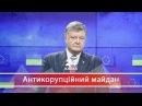 Як Петро Порошенко обманув українців щоб отримати безвізовий режим Антикорупційний майдан