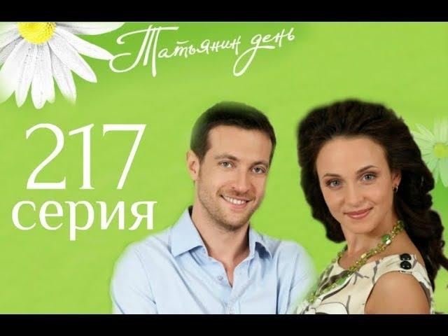 Татьянин день   217 серия