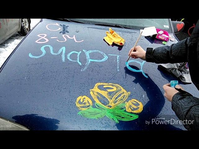 VLOG GOMEL 8 Марта Раскрашиваем автомобили гуашью Гиппо Поздравление от автолюбителей 💗