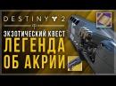 Destiny 2 Как получить Легенда об Акрии Экзотический Дробовик Рейдовый экзотик