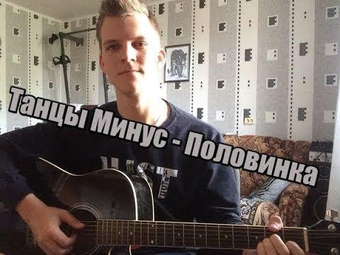 Дмитрий Клоков (cover)Танцы Минус - Половинка (у ночного огня)