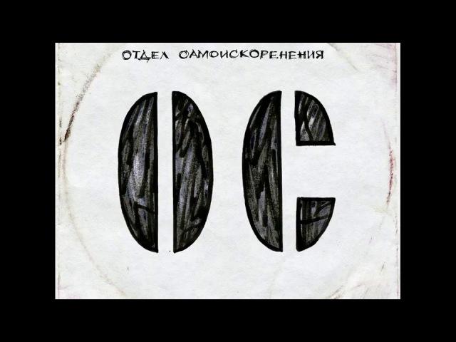 Отдел Самоискоренения - Антология CD1 (AnarchoProtest Punk Rock (USSR, 1981-83))