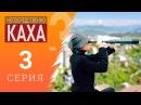 Непосредственно Каха • 3 сезон • Непосредственно Каха - Лайкнул бабушку