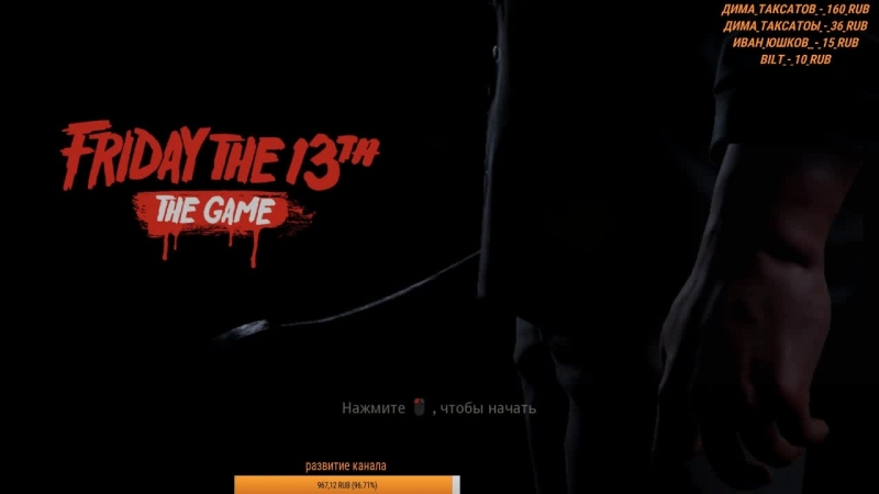 Friday the 13th The Game жажда смерти