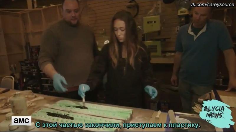 «Бойтесь Ходячих Мертвецов» -- Алисия Дебнем-Кери посетила отдел реквизитов AMC (Русские субтитры)