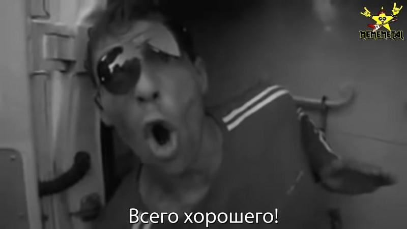 MEMEMETAL Русские идут ДОМОЙ