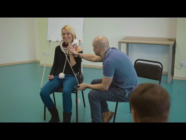 Вторичная выгода упражнение. М.Филяев. Остеопатия Украина.