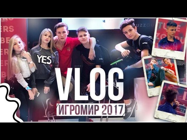 VLOG: ИГРОМИР/COMIC CON 2017/ Sasha Ice / Sopha Kuper/ Kirill Felix