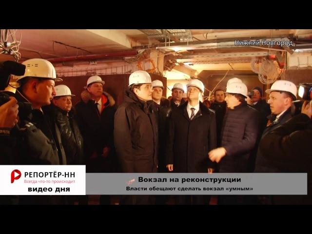 Реконструкция Московского вокзала в Нижнем Новгороде