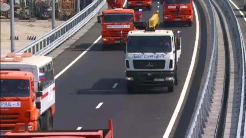 Открытие автодорожной части Крымского моста