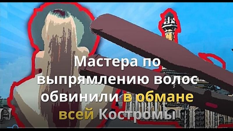 Костромички обвинили в бесконечном обмане мастера по волосам