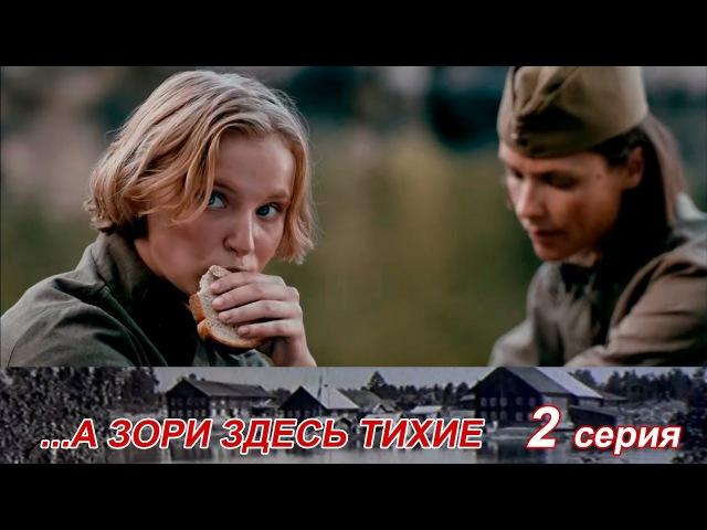 А зори здесь тихие 2 серия 2015 г Россия х ф