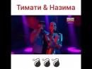 Тимати и Назима