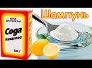 Шампунь из пищ соды Волосы как после обычного шампуня 12 17г Семья Бровченко