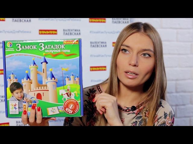 Детский психолог В. Паевская. Камелот и Замок Загадок