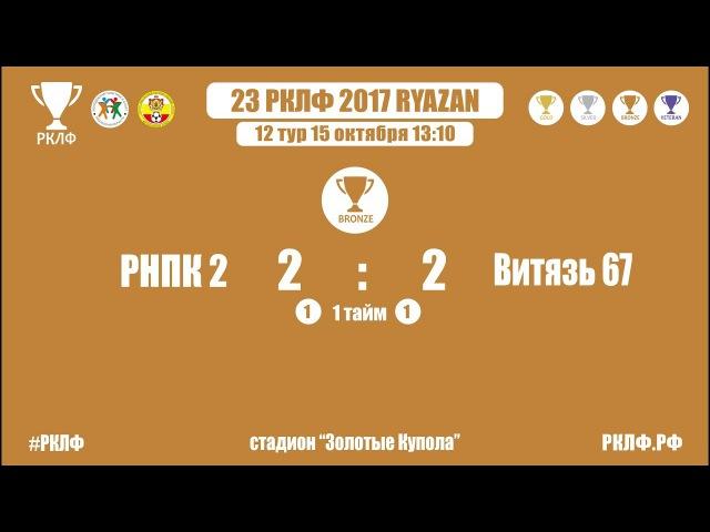23 РКЛФ Бронзовый Кубок РПНК 2-Витязь 67 2:2