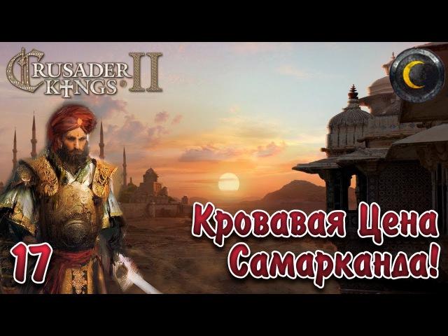 CK II Jade Dragon Хорезмшах 17 Борьба за Самарканд
