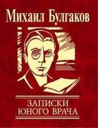 к/ф Записки юного врача (1991)
