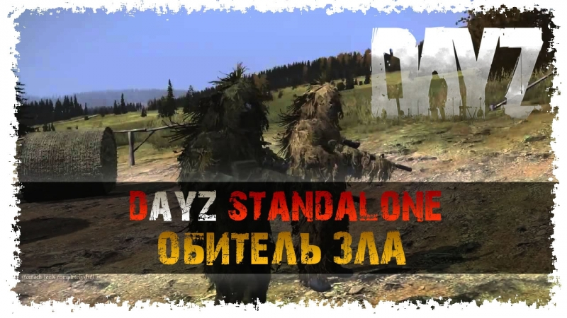 DayZ STANDALONE - ОБИТЕЛЬ ЗЛА 31 [Стрим 1080p 60HD] No Comments Games