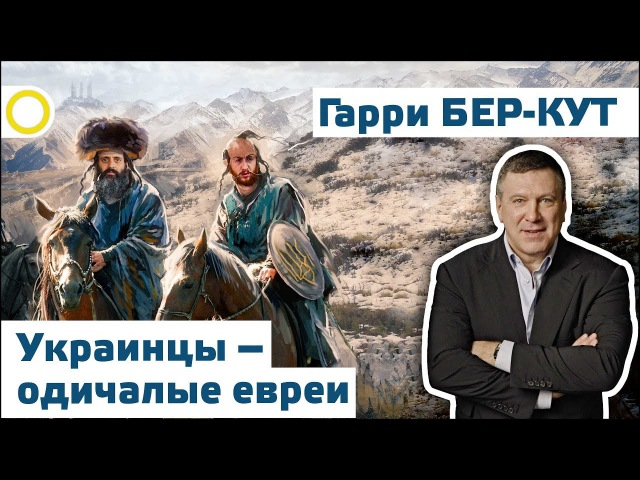 ГАРРИ БЕР КУТ УКРАИНЦЫ ОДИЧАЛЫЕ ЕВРЕИ 13 01 2018 РАССВЕТ