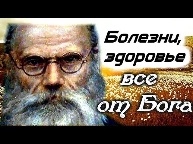 Что делать в трудные времена Болезни здоровье все от Бога Игумен Никон Воробьев смотреть онлайн без регистрации