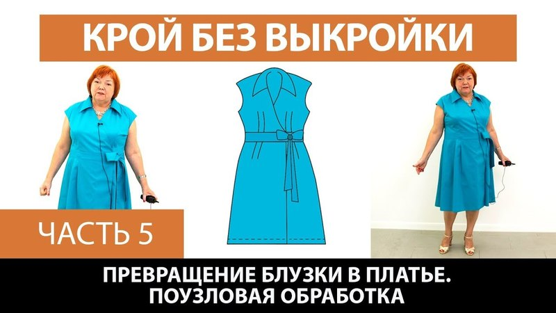 Платье без выкройки из блузки от базовой основы со спущенным плечом Поузловая обработка Часть 5