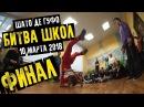 Шато де Гуфо Брейк-дэнс Битва школ ФИНАЛ bboy Jimmy VS bboy Beetle