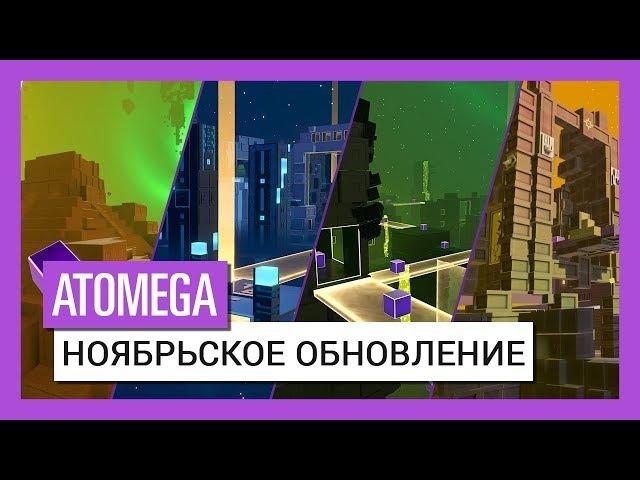 ATOMEGA – доступен новый контент!