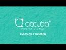 Ролик о продукте_ Occuba Professional